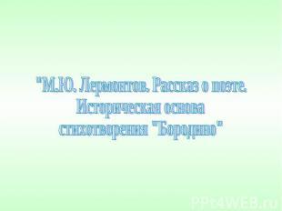 """М.Ю. Лермонтов. Рассказ о поэте. Историческая основа стихотворения """"Бородино"""""""