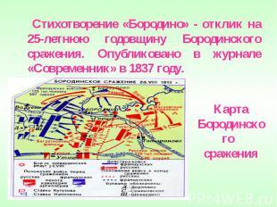 Стихотворение «Бородино» - отклик на 25-летнюю годовщину Бородинского сражения.
