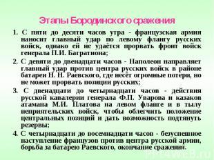 Этапы Бородинского сражения 1. С пяти до десяти часов утра - французская армия н
