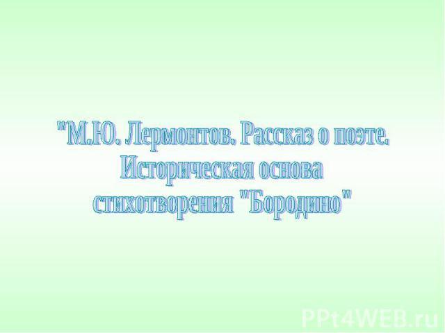 М.Ю. Лермонтов. Рассказ о поэте. Историческая основа стихотворения