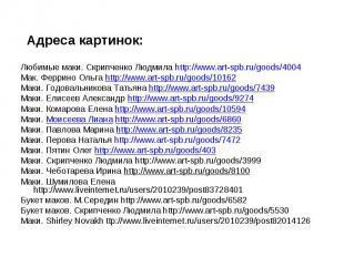 Адреса картинок: Любимые маки. Скрипченко Людмила http://www.art-spb.ru/goods/40