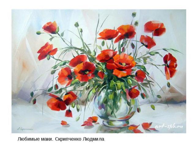Любимые маки. Скрипченко Людмила