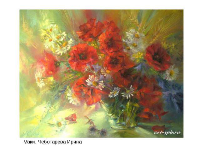 Маки. Чеботарева Ирина