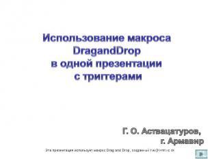 Использование макроса DragandDrop в одной презентации с триггерами Г. О. Астваца