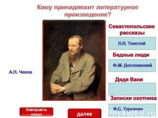 Кому принадлежит литературное произведение?А.П. ЧеховСевастопольские рассказыБед