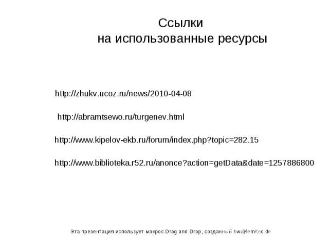 Ссылки на использованные ресурсыhttp://zhukv.ucoz.ru/news/2010-04-08http://abramtsewo.ru/turgenev.htmlhttp://www.kipelov-ekb.ru/forum/index.php?topic=282.15http://www.biblioteka.r52.ru/anonce?action=getData&date=1257886800