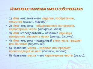 Изменение значения имени собственного1) Имя человека – его изделие, изобретение,