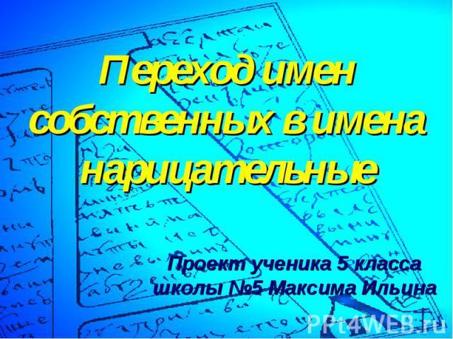 Переход имен собственных в имена нарицательные Проект ученика 5 класса школы №5 Максима Ильина