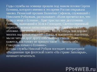 Годы службы на эсминце прошли под знаком поэзии Сергея Есенина, которого именно