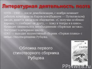 Литературная деятельность поэта1959—1960 — после демобилизации, с ноября начинае