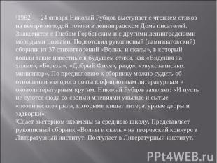 1962 — 24 января Николай Рубцов выступает с чтением стихов на вечере молодой поэ