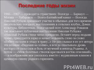 Последние годы жизни1966—1967 — проводит в странствиях: Вологда — Барнаул — Моск