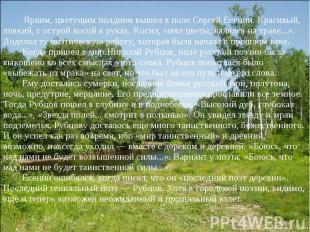 Ярким, цветущим полднем вышел в поле Сергей Есенин. Красивый, ловкий, с