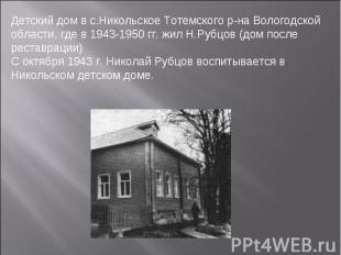 Детский дом в с.Никольское Тотемского р-на Вологодской области, где в 1943-1950