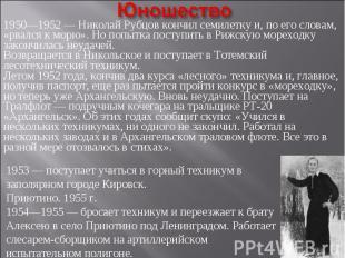 Юношество1950—1952 — Николай Рубцов кончил семилетку и, по его словам, «рвался к