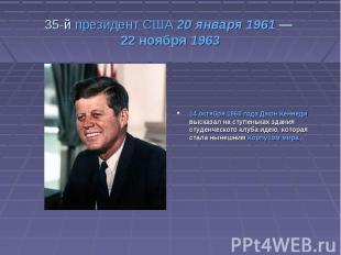 35-й президент США 20 января 1961—22 ноября 196314 октября 1960 года Джон Кенн