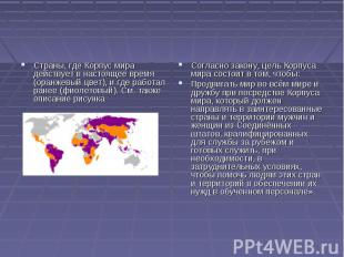 Страны, где Корпус мира действует в настоящее время (оранжевый цвет), и где рабо
