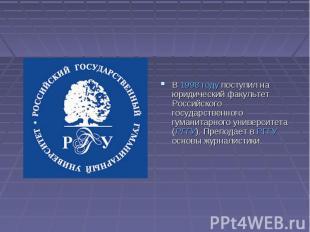 В 1998 году поступил на юридический факультет Российского государственного гуман