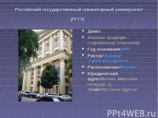 Российский государственный гуманитарный университет(РГГУ) ДевизВековые традиции