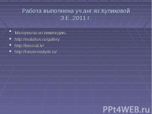 Работа выполнена уч.анг.яз.Куликовой З.Е.,2011 г.Материалы из википедии.http://m