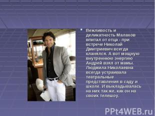 Вежливость и деликатность Малахов впитал от отца - при встрече Николай Дмитриеви