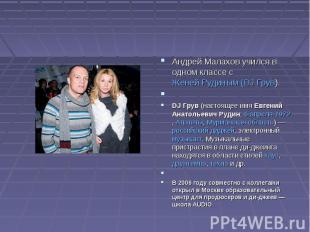 Андрей Малахов учился в одном классе с Женей Рудиным (DJ Грув). DJ Грув (настоящ