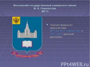 Московский государственный университет имени М.В.Ломоносова(МГУ)Окончил факуль