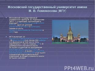 Московский государственный университет имени М.В.Ломоносова (МГУ)Московский го