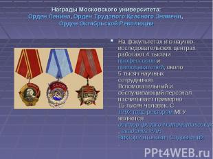 Награды Московского университета:Орден Ленина, Орден Трудового Красного Знамени,