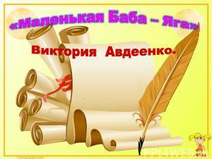 «Маленькая Баба – Яга» Виктория Авдеенко.