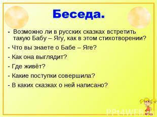Беседа.Возможно ли в русских сказках встретить такую Бабу – Ягу, как в этом стих