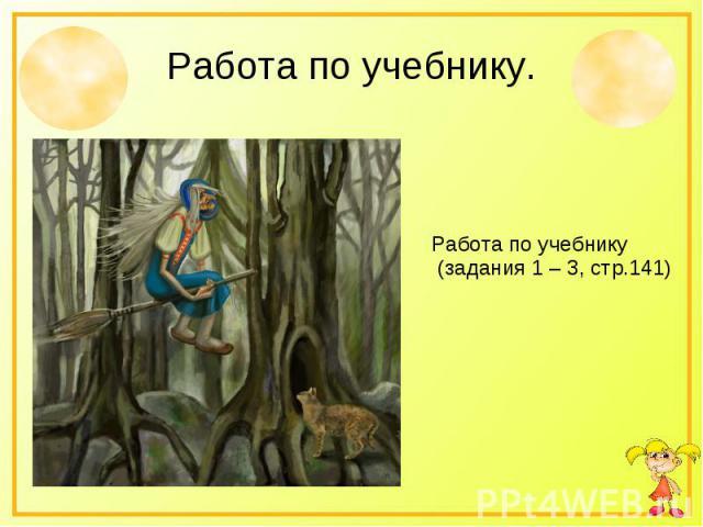 Работа по учебнику.Работа по учебнику (задания 1 – 3, стр.141)