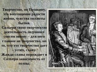 Творчество, по Пушкину, это воплощение радости жизни, чувства полноты бытия.Саль