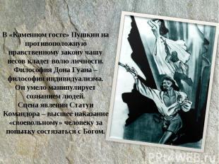 В «Каменном госте» Пушкин на противоположную нравственному закону чашу весов кла