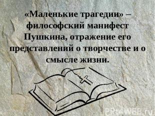 «Маленькие трагедии» – философский манифест Пушкина, отражение его представлений