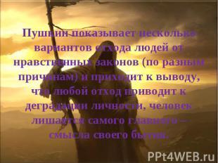 Пушкин показывает несколько вариантов отхода людей от нравственных законов (по р