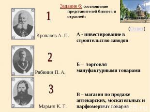 Задание 6: соотношение представителей бизнеса и отраслей:Кропачев А. П.А - инвес