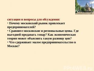 ситуация и вопросы для обсуждения: Почему московский рынок привлекает предприним