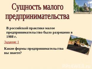 Сущность малогопредпринимательстваВ российской практике малое предпринимательств