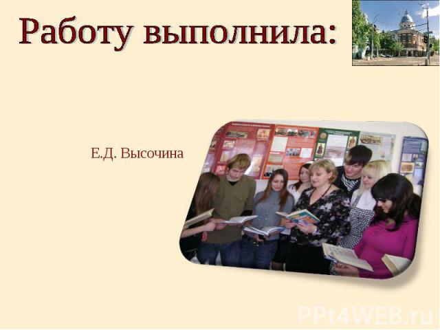 Работу выполнила: Е.Д. Высочина