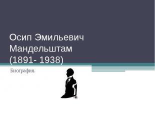Осип Эмильевич Мандельштам (1891- 1938) Биография.