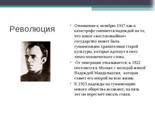 Революция Отношение к октябрю 1917 как к катастрофе сменяется надеждой на то, чт