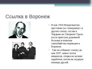 Ссылка в Воронеж В мае 1934 Мандельштам арестован (за «эпиграмму» и другие стихи