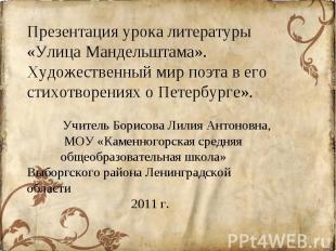 Презентация урока литературы «Улица Мандельштама». Художественный мир поэта в ег