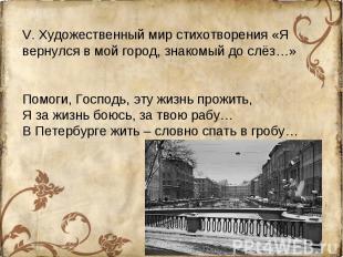 V. Художественный мир стихотворения «Я вернулся в мой город, знакомый до слёз…»П