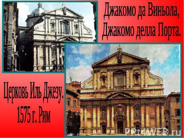 Джакомо да Виньола,Джакомо делла Порта. Церковь Иль Джезу.1575 г. Рим