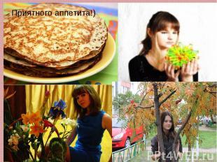 Приятного аппетита!)