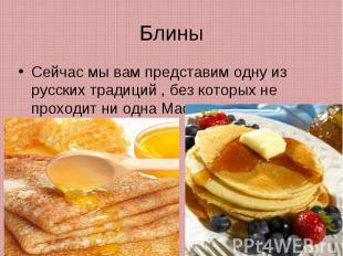 БлиныСейчас мы вам представим одну из русских традиций , без которых не проходит