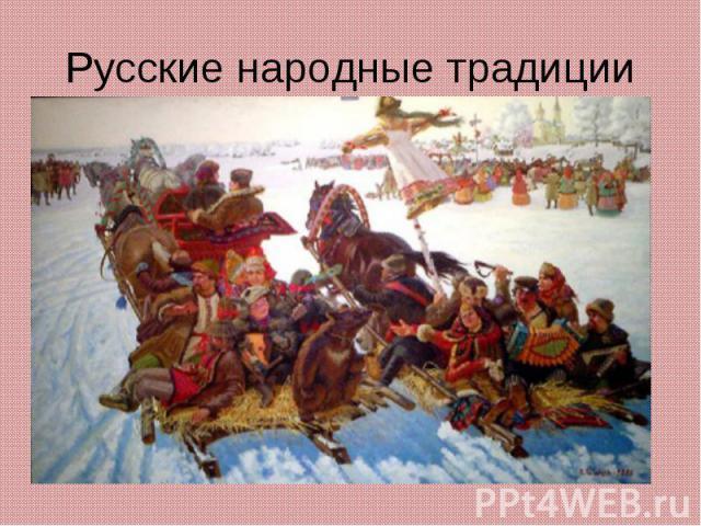 Русские народные традиции