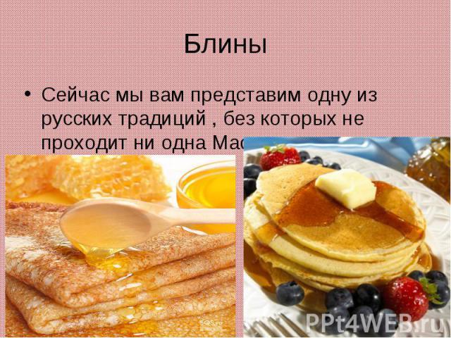 БлиныСейчас мы вам представим одну из русских традиций , без которых не проходит ни одна Масленица.